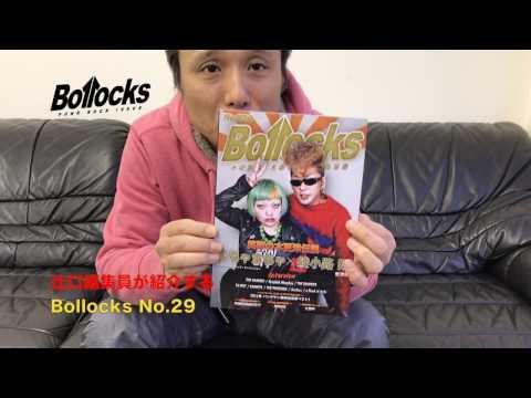 Bollocks No29 辻口編集員による動画コメント