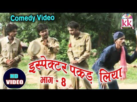 Rohit Chandel | Inspector Pakad Liya | Cg Comedy Scene 8 | Chhattisgarhi Natak | HD Video 2020