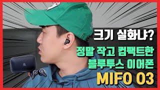 MIFO O3 ㅣ 정말 작고 컴팩트한 블루투스 이어폰!…