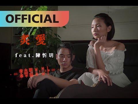 李杰明 W.M.L -【炙愛 feat. 陳忻玥 Vicky Chen】Fiery Love   Official MV