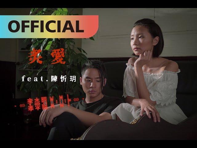 李杰明 W.M.L -【炙愛 feat. 陳忻玥 Vicky Chen】Fiery Love | Official MV