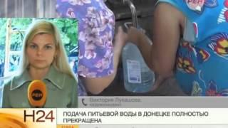 Подача воды в Донецке полностью прекращена