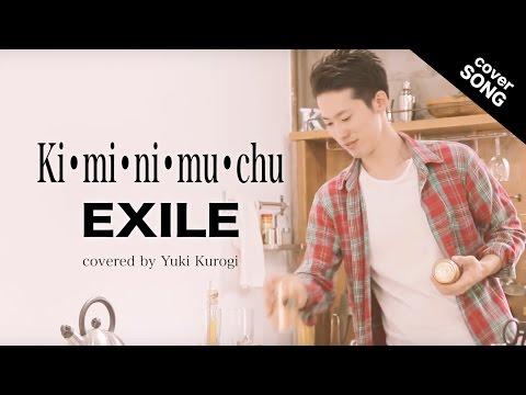 【楽器なしで】Ki•mi•ni•mu•chu / EXILE [covered by 黒木佑樹]