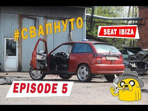 первый старт на 2 эбу январь 5.1-41. SEAT IBIZA V8 300 СИЛ. Episode 5