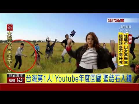 台灣第1人! Youtube年度回顧 聖結石入鏡