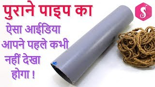 Genius Way to reuse Old PIPES | Useful Crafts | Sonali