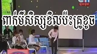 Khmer Comedy | peak mi and Keroun  | សិស្សខូច  | Comedy 2014