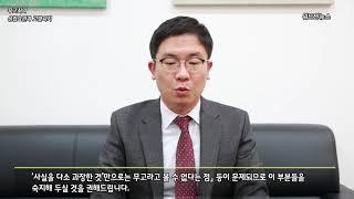 [변호사 한장헌의 위드인 LAW PIC] 무고죄의 성립…