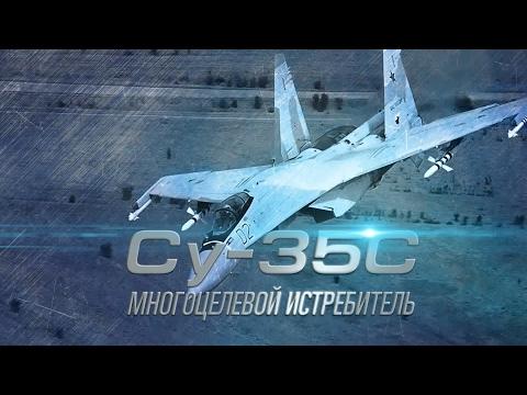 Минобороны РФ получит в 2017 году десять истребителей Су-35С