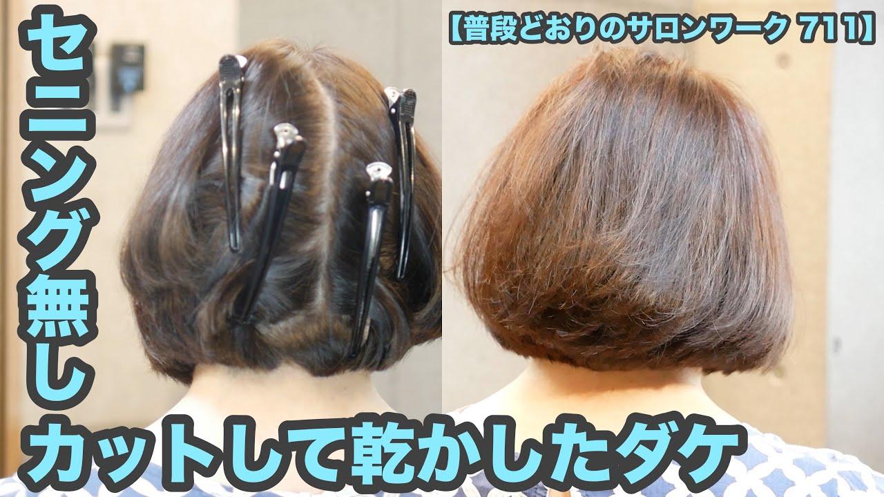 【711】髪型は「切り口で丸く」「カットして乾かしたダケ」「セニング無し 梳かないヘアカット」パツンと切り揃えた「昔ながらの段カット」【普段どおりのサロンワーク 711】