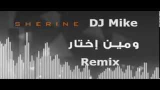 sherine-men-ekhtar-remix-djmike