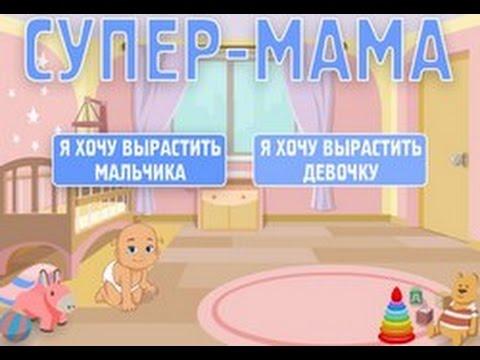Игра Супер Мама.Игры для девочек.Игра уход за ребенком. Мультики для детей.
