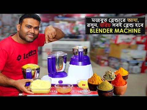 এমন-মজবুত-ব্লেন্ডারে-আদা,-রসুন,-মরিচ,-দারুচিনি-সবই-ব্লেন্ড-হবে- -blender,-juicer,-and-grinder-price