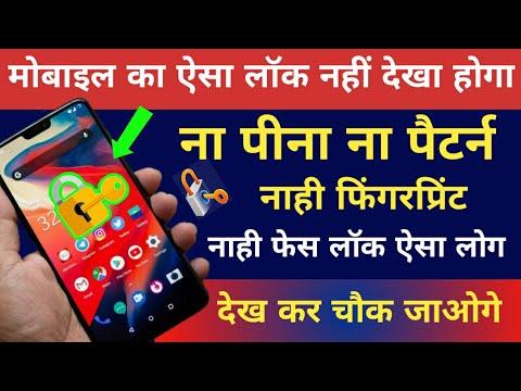 Secret Screen Lock For Android 2019 ! Mobile Secret Screen Lock ! Secret App