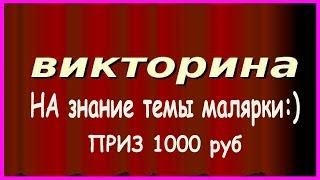 Викторина  1000 руб приз за не сложный вопрос