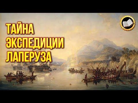 ТАЙНА ИСЧЕЗНОВЕНИЯ ЛАПЕРУЗА. Почему пропала Экспедиция Лаперуза