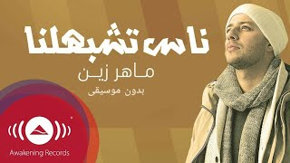 Maher Zain - Nas Teshbehlena (Vocals Only Version - بدون موسيقى) | Maher Zain - people Chbahlna