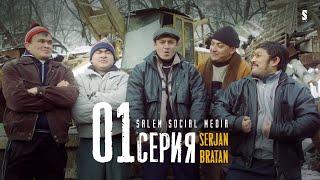 Все называют его Сержан Братан! | Serjan Bratan | 1 серия