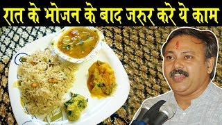 Rajiv dixit - जानिए रात के भोजन के बाद कितना टहलना चाहिए