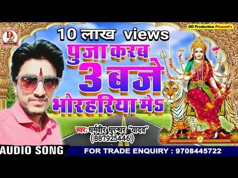 पुजा करब 3 बजे भोरहरिया में ~ Puja Karab Teen Baje Bhorhariya Me ~ Dharmvir Dhurandhar Bhagti Song ~
