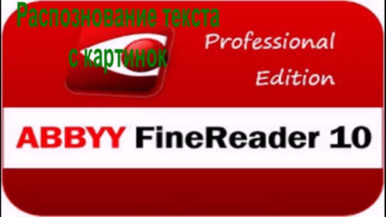 Программу для как finereader