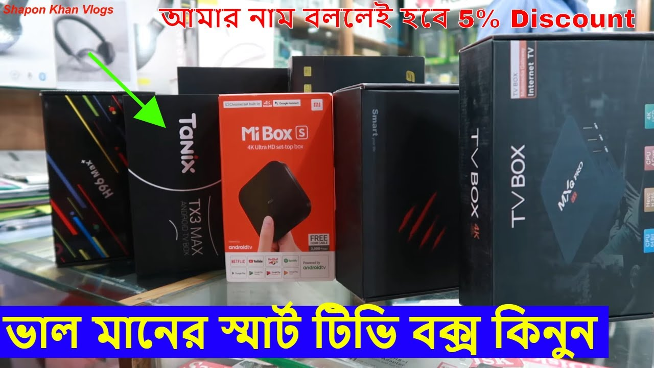 Android Tv Box Price In BD PC House | Smart Tv Box Cheap Price In Elephan  Road | Shapon Khan Vlogs