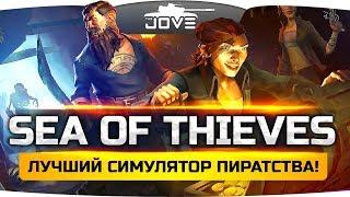 ЛУЧШИЙ СИМУЛЯТОР  ПИРАТСТВА! ● Sea of Thieves