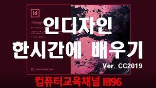 [인디자인특강]한시간만에 배우는 인디자인 CC 2019…
