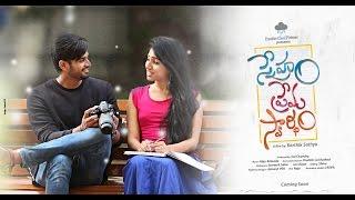 Sneham Prema Swardham Telugu Short Film 2017    Direction By Karthik Sathya