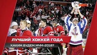Лучший хоккей года. Каким будет МЧМ-2018? Специальный репортаж