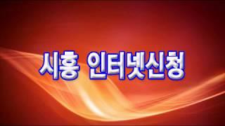 시흥인터넷 가입 정보 ( 시흥인터넷가입 시흥KT인터넷 …