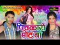 Pichkari Mot Baa - पिचकारी मोट बा - Anand Amrit & Sapna Sangam - Latest Bhojpuri Songs 2017