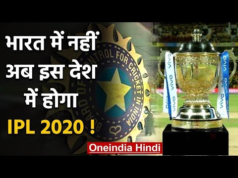 IPL 2020:  BCCI might consider shifting IPL out of India as last option | वनइंडिया हिंदी