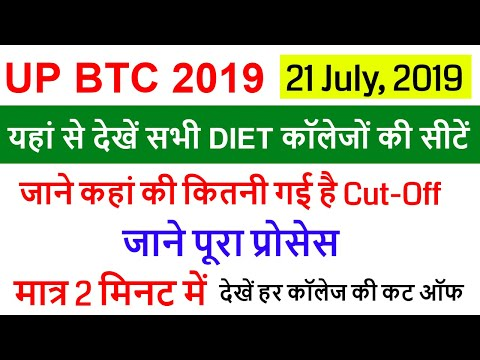 Up Btc Online Form Admission/up Deled 2019 Online Counselling Result, FEES, SEATS,CUTOFF,Merit Rank