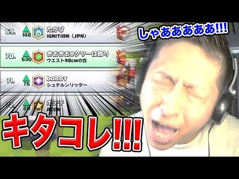 【朗報】きおきおが...日本ランキング入りしてしまった....!!!!【クラロワ】 - YouTube