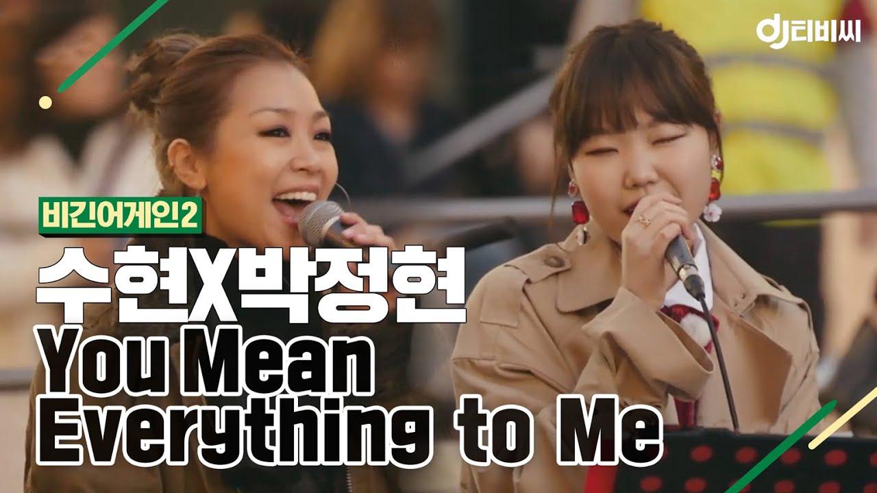 [DJ티비씨] 박정현(Lena Park)x이수현(Suhyun) - You Mean Everything to Me ♬ #비긴어게인2 #DJ티비씨