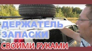 Держатель запасного колеса за 50 рублей