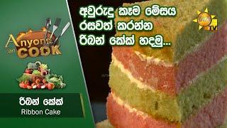අවුරුදු කෑම මේසය රසවත් කරන්න රිබන් කේක් හදමු... - Ribbon Cake | Anyone Can Cook Thumbnail