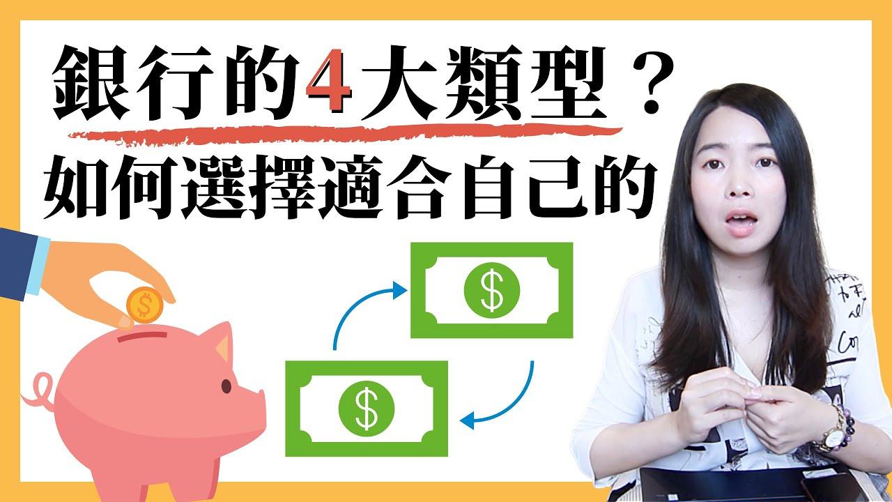 [蕾咪]開戶銀行選哪家?4大銀行類型?公股銀行與民營銀行差在哪? - YouTube