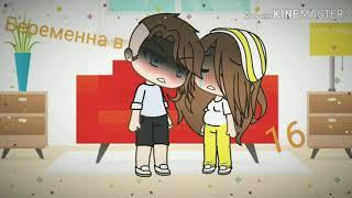 Беременна в 16/сериал/1 серия/by one love Gacha life
