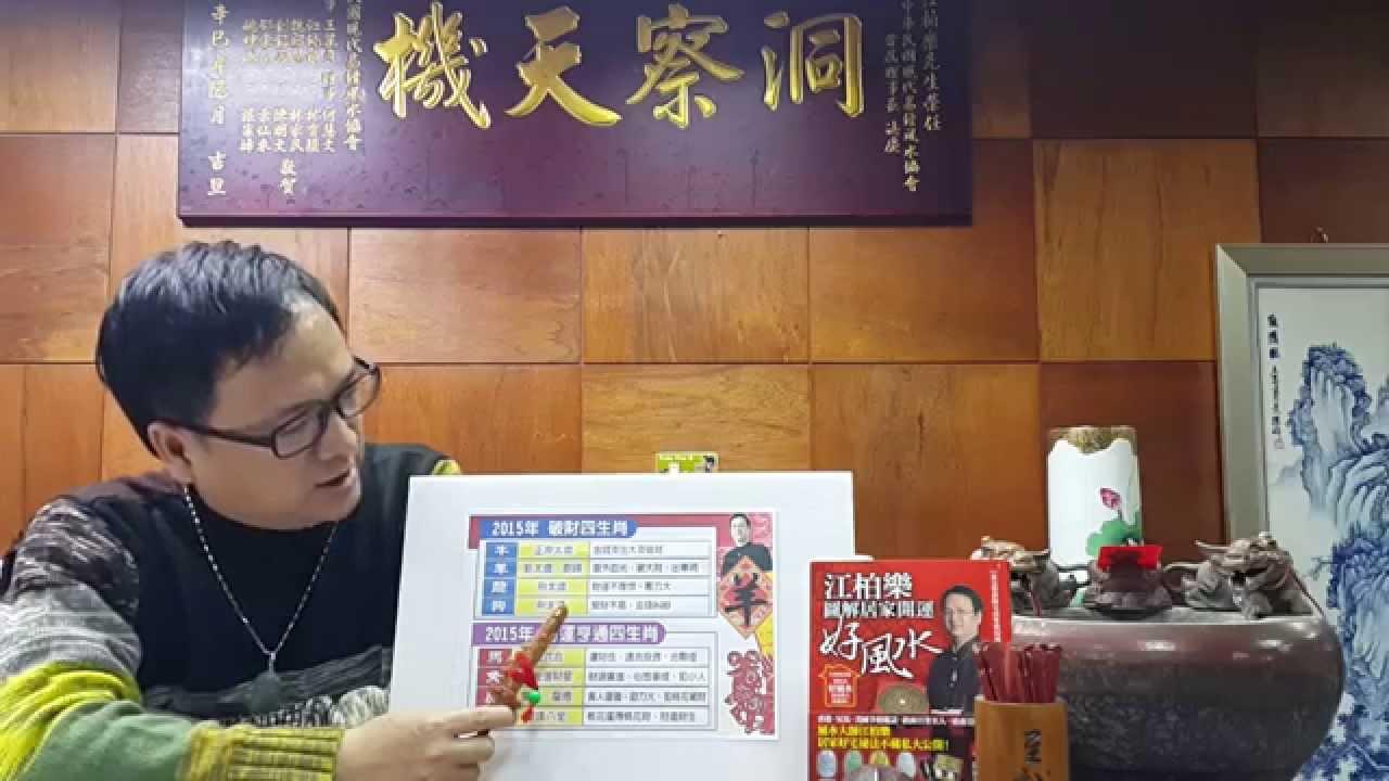 江柏樂老師-2015太歲生肖 - YouTube