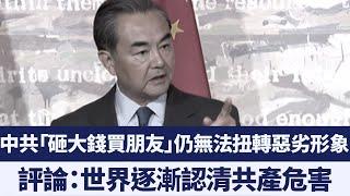 美國智庫最新報告:中共金錢外交成效不佳|新唐人亞太電視|20191219 1