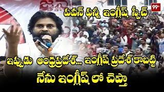 పవన్ ఫన్నీ ఇంగ్లీష్ స్పీచ్ | Pawan Kalyan Funny English Speech In Madanapalle Meeting | 99TV Telugu Video