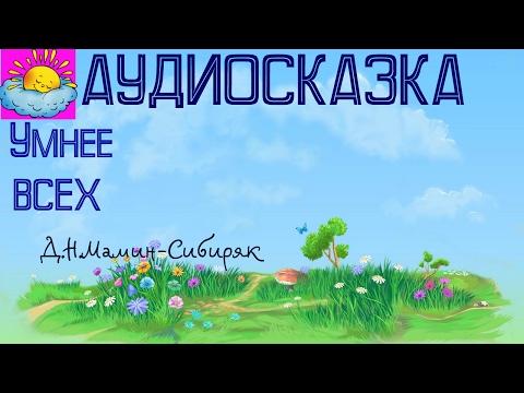 АУДИОСКАЗКА, Умнее всех, Д.Н.Мамин-Сибиряк
