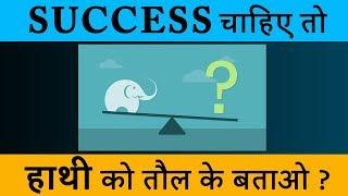 SUCCESS चाहिए तो हाथी को तौल के बताओ ? by Abhishek Kumar