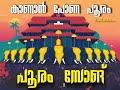 THEWAR I Pandi Melam Remix I Pooram Festival