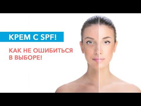 Как правильно выбрать солнцезащитный крем? SPF – какой выбрать?