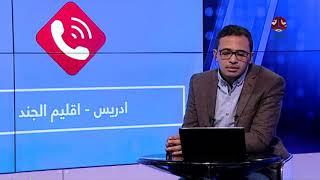 فلسطين قضية عربية اسلامية | رأيك مهم  | تقديم اسامة الصالحي | يمن شباب
