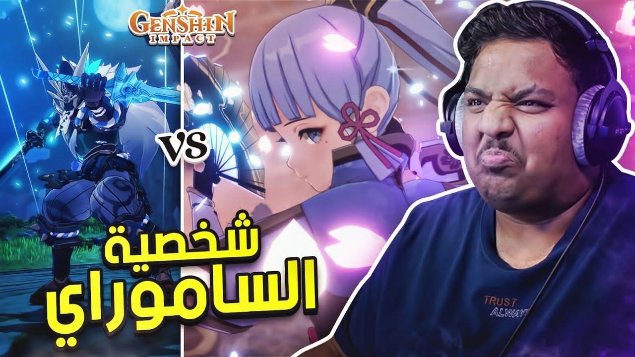 تحديث قنشن الجديد ! - شخصية الساموراي | Genshin Impact