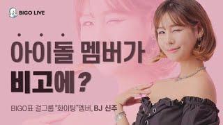 """[ 비고라이브 인터뷰 ] 아이돌 등장! BIGO표 걸그룹 """"화이팅"""" 리더, BJ 신주♥"""